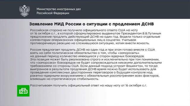 МИД РФ: Москва готова заморозить число ядерных боезарядов при продлении ДСНВ.Лавров, МИД РФ, Путин, США, вооружение, ядерное оружие.НТВ.Ru: новости, видео, программы телеканала НТВ