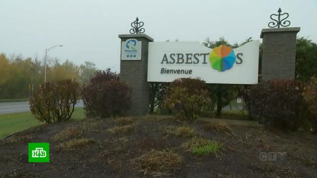 Канадский город Асбест переименовали вДолину Родников