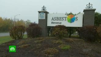 Канадский город Асбест переименовали вДолину Родников.НТВ.Ru: новости, видео, программы телеканала НТВ
