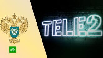 ФАС потребовала от Теле2 снизить цены.НТВ.Ru: новости, видео, программы телеканала НТВ