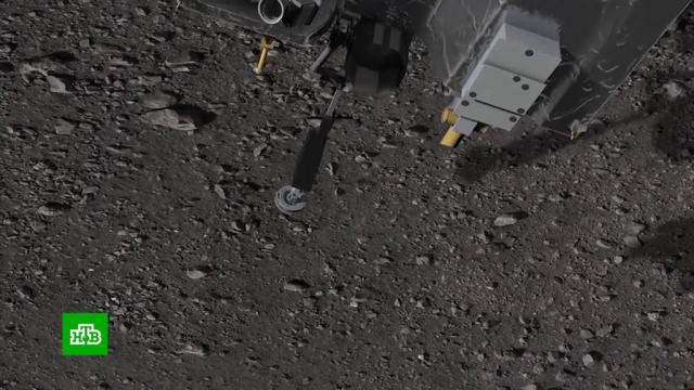 Космический аппарат OSIRIS-REx собрал грунт састероида Бенну.НАСА, астероиды, космос.НТВ.Ru: новости, видео, программы телеканала НТВ