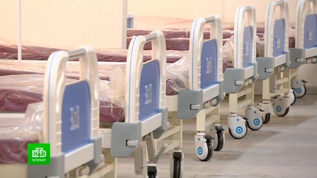 Ковидный госпиталь в «Ленэкспо» пока простаивает без пациентов.Санкт-Петербург, Смольный, больницы, коронавирус, эпидемия.НТВ.Ru: новости, видео, программы телеканала НТВ