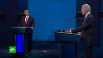 Заключительные дебаты Трампа и Байдена в США назвали полными лжи