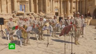 Российский военный оркестр дал концерт всирийской Пальмире