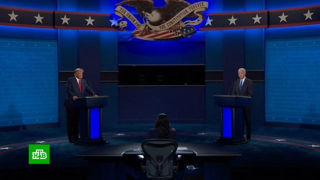 Трамп и Байден на дебатах боролись за роль главного врага России.США, Трамп Дональд, выборы.НТВ.Ru: новости, видео, программы телеканала НТВ