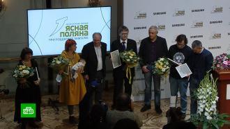 Названы лауреаты литературной премии «Ясная Поляна — 2020»