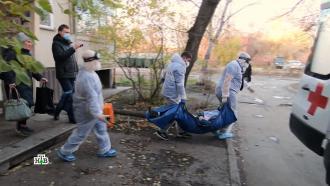 «Маска или кладбище»: как регионы переживают всплеск коронавируса.НТВ.Ru: новости, видео, программы телеканала НТВ