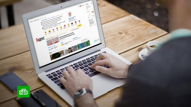 «Яндекс» раскрыл, какие данные пользователей передает властям.Яндекс, компьютерная безопасность.НТВ.Ru: новости, видео, программы телеканала НТВ