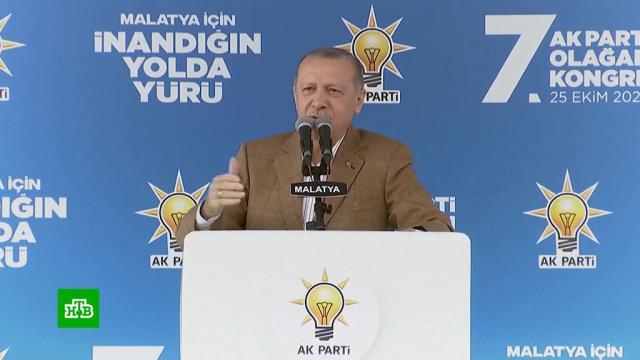 Эрдоган призвал к бойкоту французских товаров.Макрон, Турция, Франция, Эрдоган, дипломатия, ислам.НТВ.Ru: новости, видео, программы телеканала НТВ