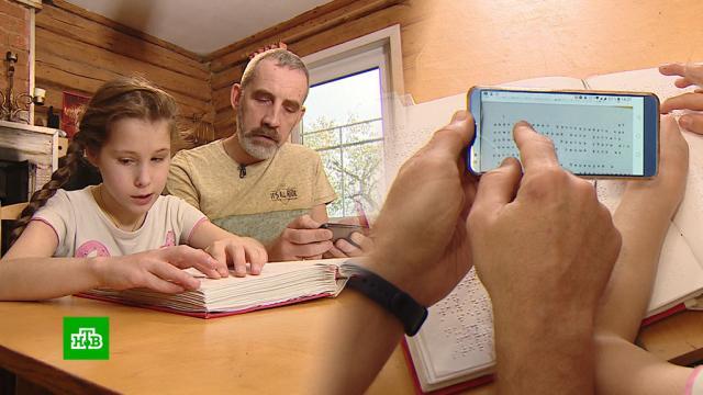Российский программист создал уникальное приложение ради обучения незрячей дочери.Интернет, дети и подростки, компьютеры, образование, слепые.НТВ.Ru: новости, видео, программы телеканала НТВ