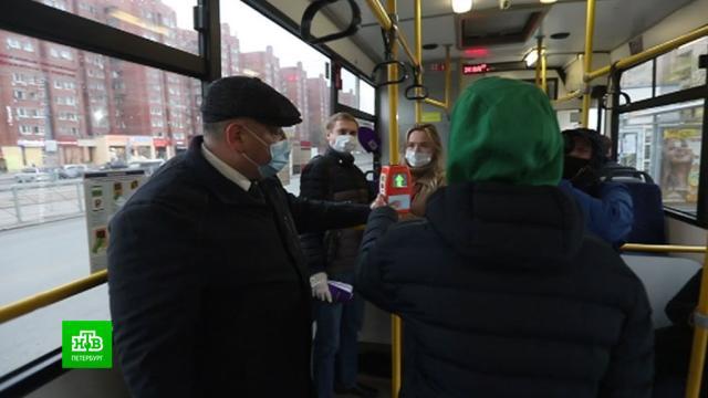 Петербуржцев просят носить маски и не доводить дело до штрафов.Санкт-Петербург, коронавирус, общественный транспорт, штрафы, эпидемия.НТВ.Ru: новости, видео, программы телеканала НТВ