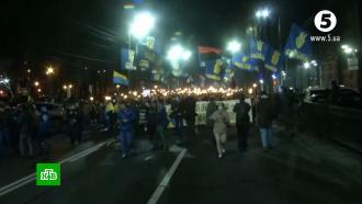 Украинские радикалы устроили факельное шествие в честь Бандеры