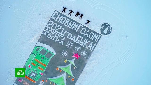 Амурчане продолжают создавать открытки на льду впамять об умершем художнике.Амурская область, Новый год, живопись и художники, искусство.НТВ.Ru: новости, видео, программы телеканала НТВ