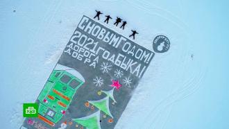 Амурчане продолжают создавать открытки на льду впамять об умершем художнике