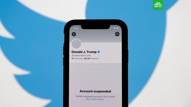 Twitter навсегда заблокировал аккаунт Трампа.Twitter, Байден, США, Трамп Дональд, выборы, инаугурации, назначения и отставки.НТВ.Ru: новости, видео, программы телеканала НТВ
