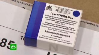 Bloomberg назвал причины доверять вакцине «СпутникV»