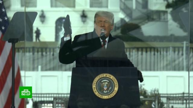Конгрессмены вСША внесут проект импичмента Трампу впонедельник.Байден, США, Трамп Дональд, выборы, инаугурации, назначения и отставки.НТВ.Ru: новости, видео, программы телеканала НТВ