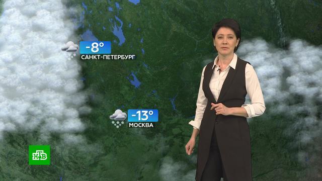 Прогноз погоды на 12января.погода, прогноз погоды.НТВ.Ru: новости, видео, программы телеканала НТВ