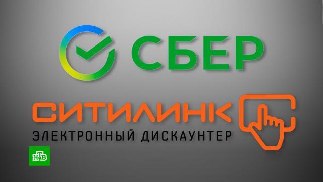 СМИ сообщили опланах «Сбербанка» купить «Ситилинк».Сбербанк, экономика и бизнес.НТВ.Ru: новости, видео, программы телеканала НТВ
