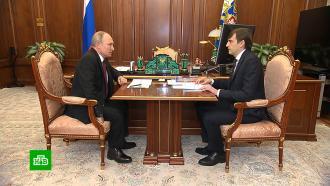 Путин обсудил сминистром просвещения дистанционный формат обучения