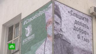 Панно благодарности российским медикам появилось на здании мэрии Железноводска