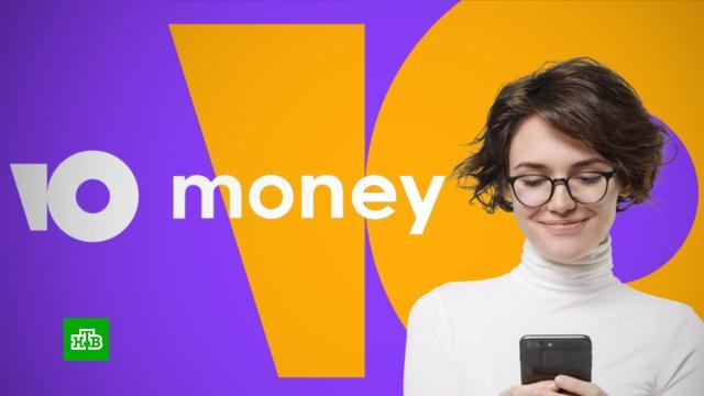Сервис «ЮMoney» ограничил расчеты с нерезидентами.экономика и бизнес, Интернет.НТВ.Ru: новости, видео, программы телеканала НТВ