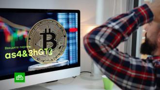 Остались две попытки: программист может потерять биткоины на 245млн долларов <nobr>из-за</nobr> забытого пароля