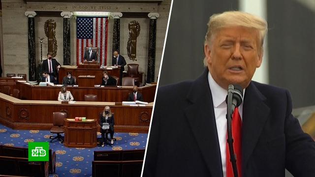 Палата представителей США решает вопрос об импичменте Трампу.Байден, США, Трамп Дональд, выборы.НТВ.Ru: новости, видео, программы телеканала НТВ