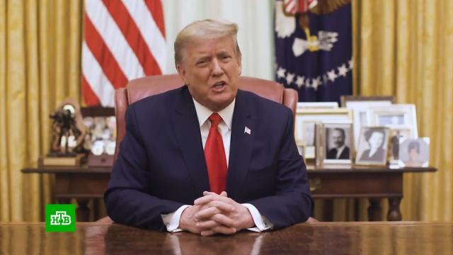 Трамп стал первым президентом вСША, которому дважды объявили импичмент.Байден, США, Трамп Дональд, выборы, импичмент.НТВ.Ru: новости, видео, программы телеканала НТВ