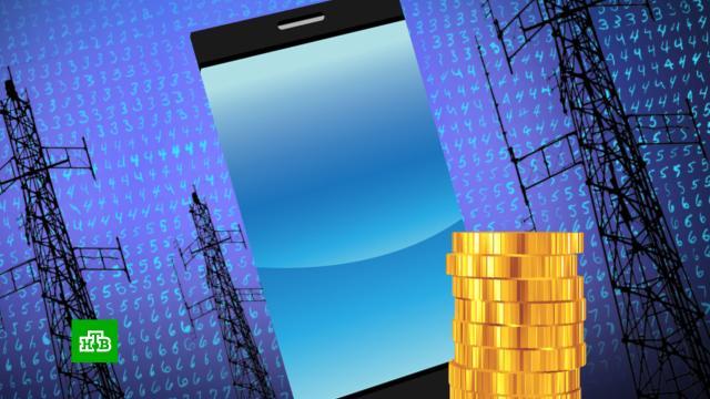 СМИ узнали овозможном подорожании услуг сотовой связи.Интернет, мобильная связь, налоги и пошлины, тарифы и цены.НТВ.Ru: новости, видео, программы телеканала НТВ