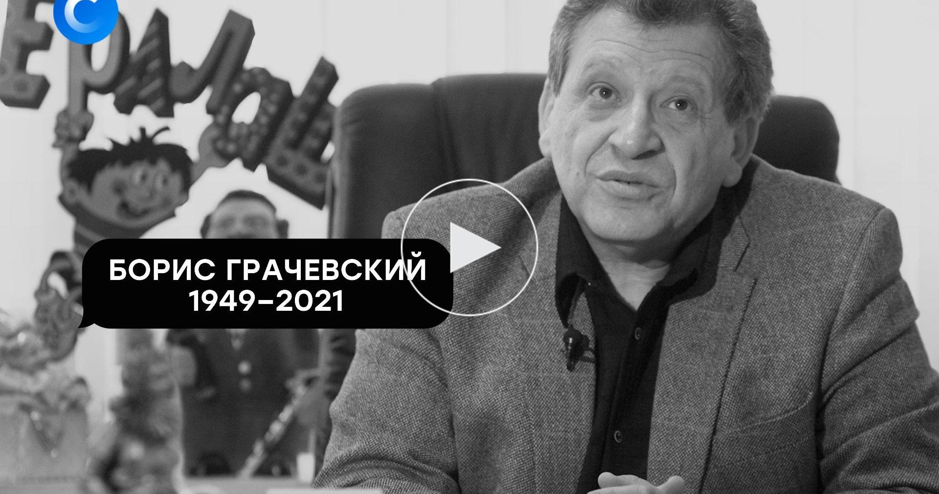 Памяти Бориса Грачевского