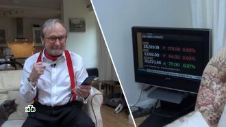 «Ванга» Лондонской биржи сделал прогноз на 2021 год.НТВ.Ru: новости, видео, программы телеканала НТВ