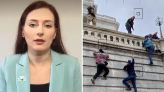 Русскоязычная сторонница Трампа рассказала НТВ о странных участниках штурма Капитолия.НТВ.Ru: новости, видео, программы телеканала НТВ