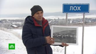 «Лох — это судьба»: название села превратили в туристический бренд