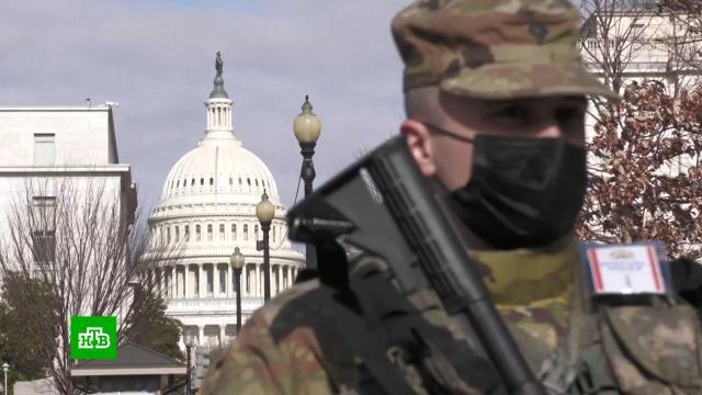 Перед инаугурацией Байдена Вашингтон превратился вгород-крепость.Байден, Вашингтон, США, Трамп Дональд, инаугурации, митинги и протесты.НТВ.Ru: новости, видео, программы телеканала НТВ