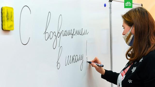 Московские школьники возвращаются к очному обучению.Учащиеся всех школ столицы с понедельника возвращаются к обычной форме обучения.Москва, коронавирус, образование, школы, эпидемия.НТВ.Ru: новости, видео, программы телеканала НТВ