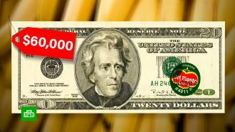 На аукцион выставили <nobr>20-долларовую</nobr> купюру снаклейкой от бананов
