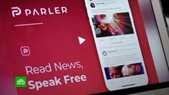 Российская компания раскрыла детали работы ссоцсетью Parler