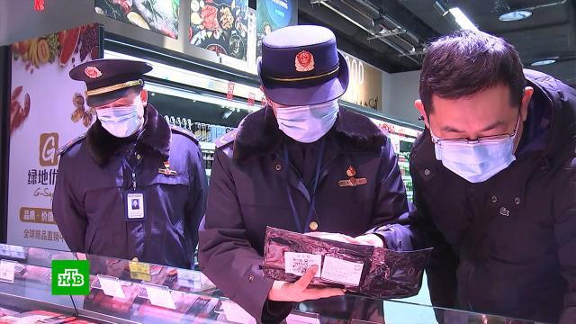 Власти Китая винят импортные продукты в распространении коронавируса.Китай, болезни, здоровье, импорт, коронавирус, экономика и бизнес, эпидемия.НТВ.Ru: новости, видео, программы телеканала НТВ