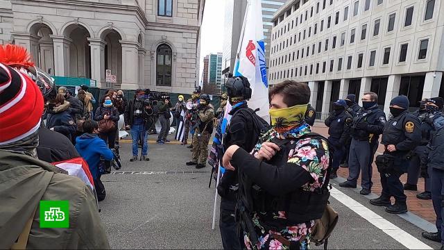 ВСША сторонники свободного ношения оружия вышли на протесты.Байден, Вашингтон, США, Трамп Дональд, инаугурации, митинги и протесты.НТВ.Ru: новости, видео, программы телеканала НТВ