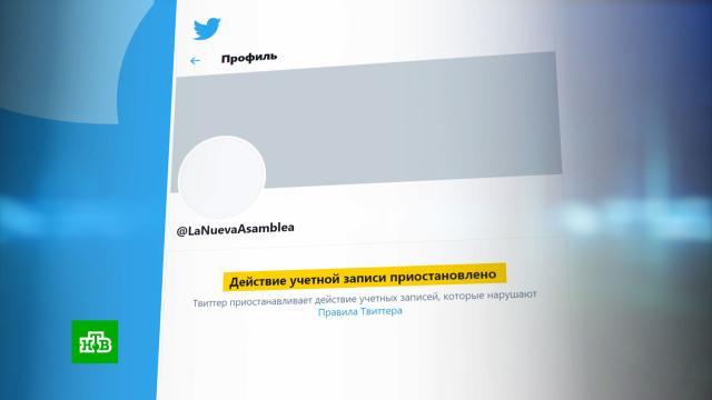 Twitter заблокировал аккаунт парламента Венесуэлы.Twitter, Венесуэла, Интернет, соцсети.НТВ.Ru: новости, видео, программы телеканала НТВ