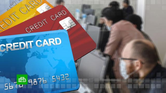 Выдача кредитных карт вРоссии упала до минимума с2017года.банки, кредиты, банковские карты.НТВ.Ru: новости, видео, программы телеканала НТВ
