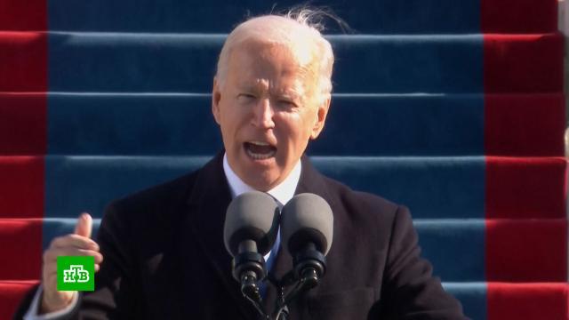 Байден заявил, что сего избранием демократия победила.Байден, США, инаугурации.НТВ.Ru: новости, видео, программы телеканала НТВ
