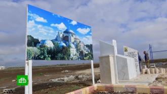 Копию собора Святой Софии строят всирийской Скальбии