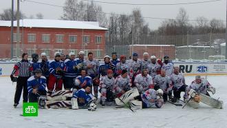 Полицейские обыграли российских артистов в хоккей со счетом 7:3.НТВ.Ru: новости, видео, программы телеканала НТВ