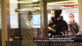 «Встала на крыло»: как Максакова тайно вернулась вРоссию