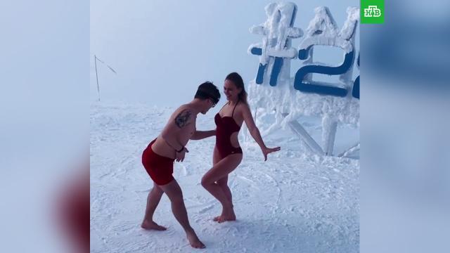 В горах Сочи пара устроила танцы в купальниках на снегу: видео.морозы, Сочи, туризм и путешествия.НТВ.Ru: новости, видео, программы телеканала НТВ