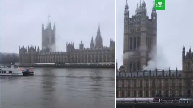 ВЛондоне задымился Вестминстерский дворец.Великобритания, парламенты, пожары.НТВ.Ru: новости, видео, программы телеканала НТВ