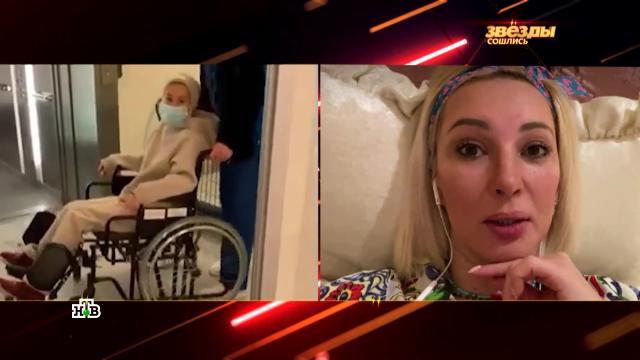 """«На букву """"х""""»: Лера Кудрявцева рассказала осамочувствии после падения слестницы.знаменитости, шоу-бизнес, эксклюзив.НТВ.Ru: новости, видео, программы телеканала НТВ"""