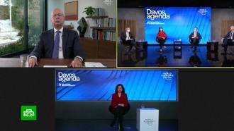 Участники «давосской недели» обсудили восстановление мировой экономики